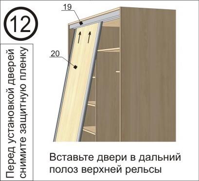 Сборка мебели шаг 12