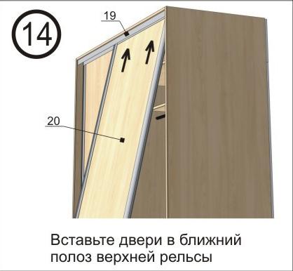 Сборка шкафа купе шаг 14
