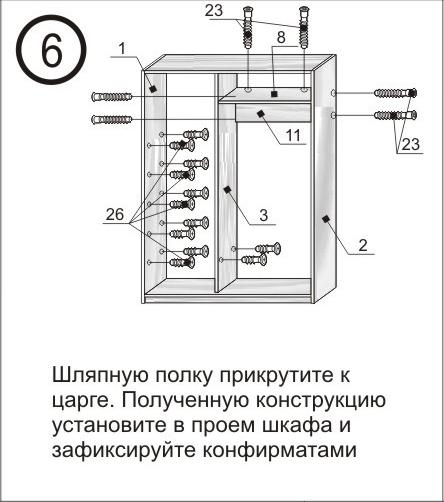 Сборка мебели шаг 6