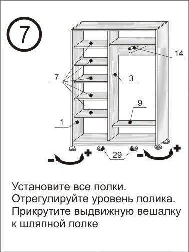 Сборка мебели шаг 7