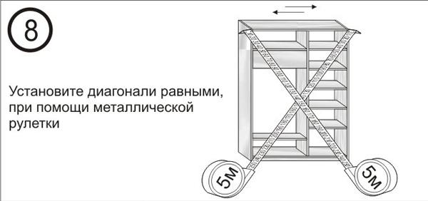 Сборка мебели шаг 8