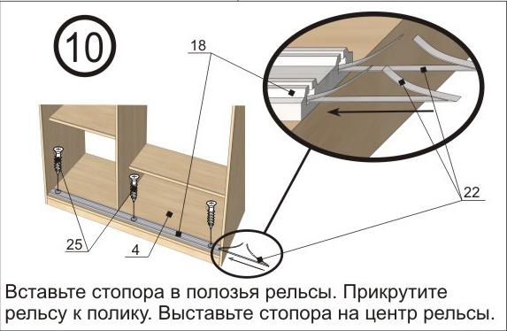 Сборка мебели шаг 10