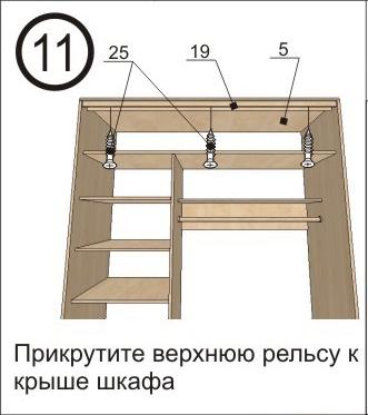 Сборка мебели шаг 11