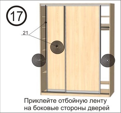 Сборка мебели шаг 17