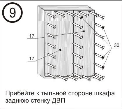 Сборка мебели шаг 9