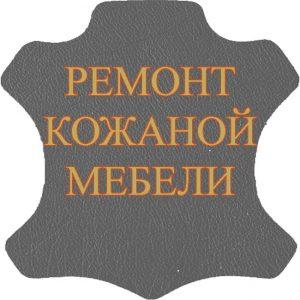 Ремонт кожи Киев