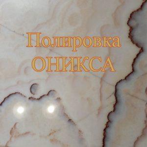 полировка-камня-оникса